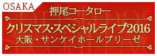 押尾コータロー クリスマス・スペシャルライブ2016 大阪公演
