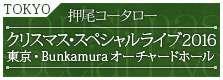 押尾コータロー クリスマス・スペシャルライブ2016 東京公演